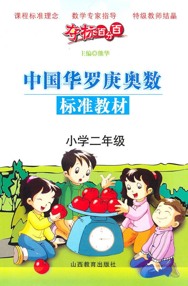 小学二年级(2008.5印刷)夺标百分百中国华罗庚奥数标准教材