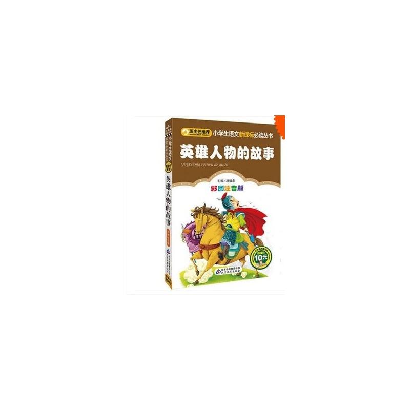 【英雄故事的小学班主任v英雄小学生语文新课标人物录取广州市图片