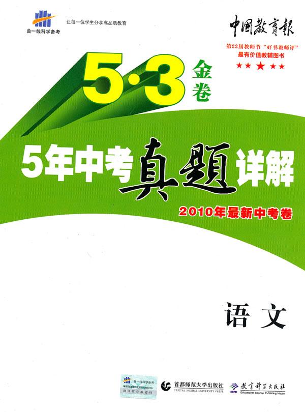 《曲一线科学备考5·3金卷《5年中考真题详解》2010年最新中考卷·语文》电子书下载 - 电子书下载 - 电子书下载