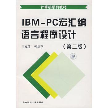 ibm-pc宏汇编语言程序设计(第二版)——计算机系列教材