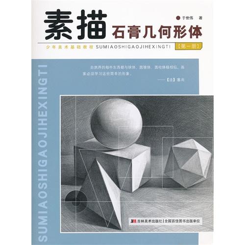 【少年美术基础教程-素描石膏几何形体(第一册)图片