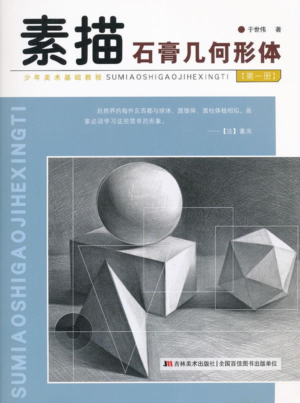少年美术基础教程-素描石膏几何形体