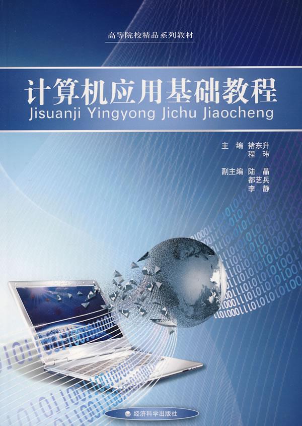 计算机应用基础教程下载 - rain.net.cn