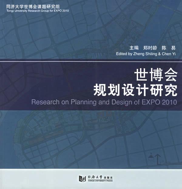 世博会规划设计研究
