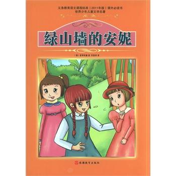 儿童文学名著 绿山墙的安妮