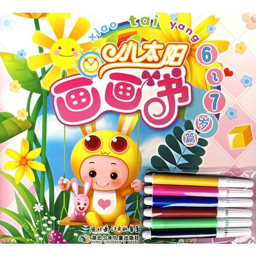 小太阳画画书 6 7岁 附水彩笔