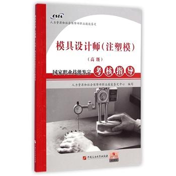 职业设计师注塑模高级国家模具技v职业9×12米自进房设计图图片