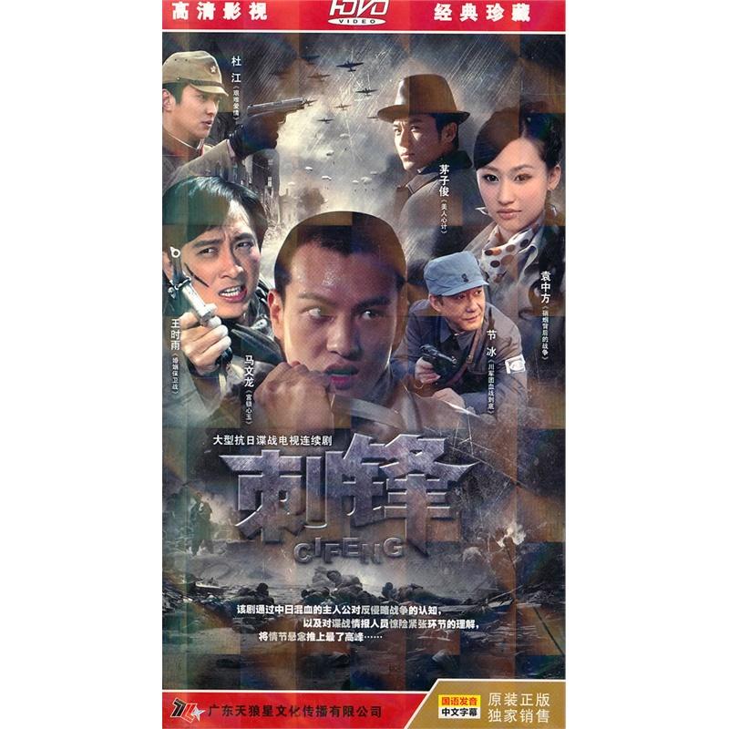 刺锋:大型抗日谍战电视连续剧(5hdvd)