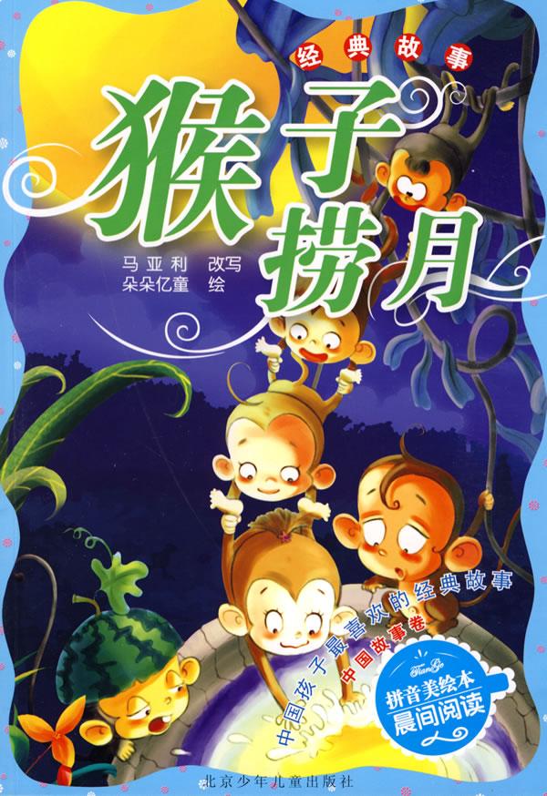 中国孩子最喜欢的经典故事 中国故事卷·猴子捞月 经典故事