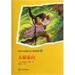 人猿泰山h版中文