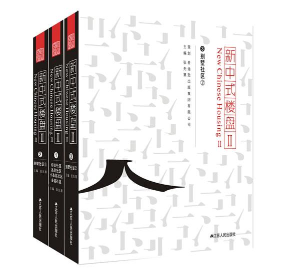 新中式楼盘2(中式风格的完美演绎)