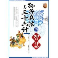 《孙子兵法与三十六计的智慧》封面