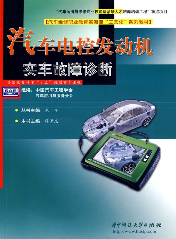 >> 文章内容 >> 电控汽车发动机故障诊断思路初探  汽车电控系统是