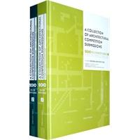 《2010竞标方案表现作品集成1、2(住宅建筑、规划设计)(景观与建筑设计系列)》封面