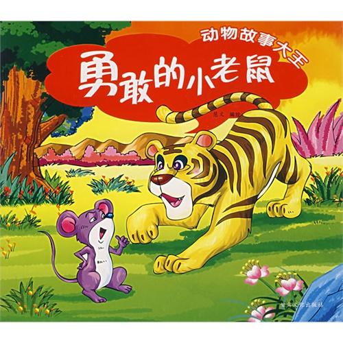 动物故事大王图片
