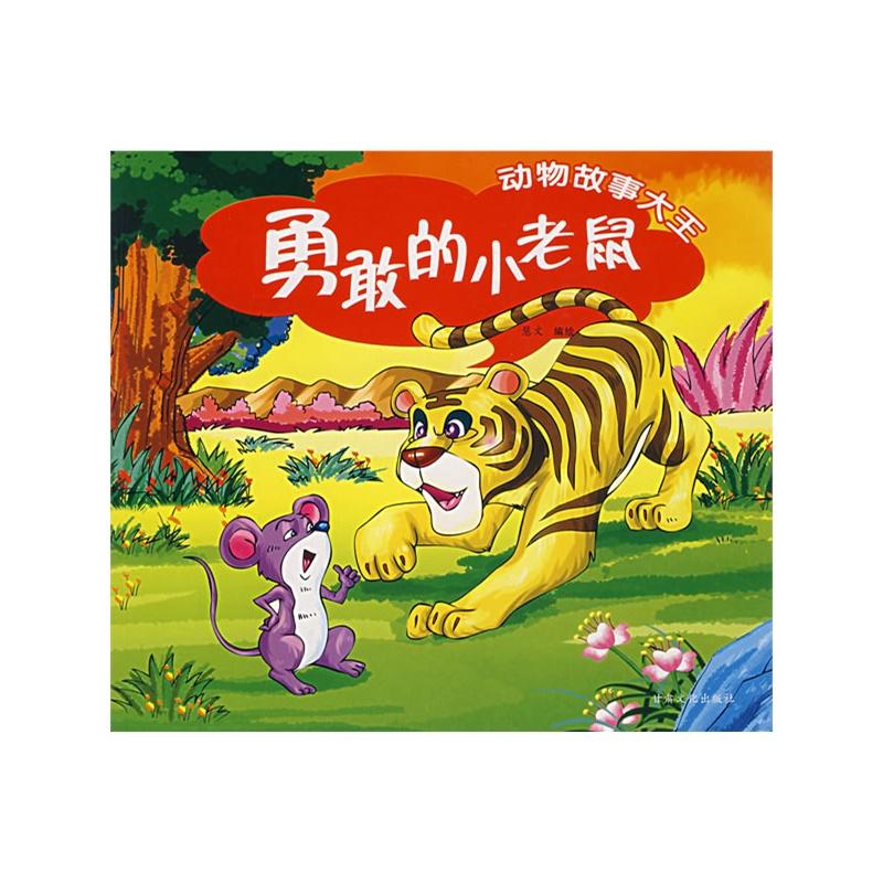 《勇敢的小老鼠——动物故事大王》慧文