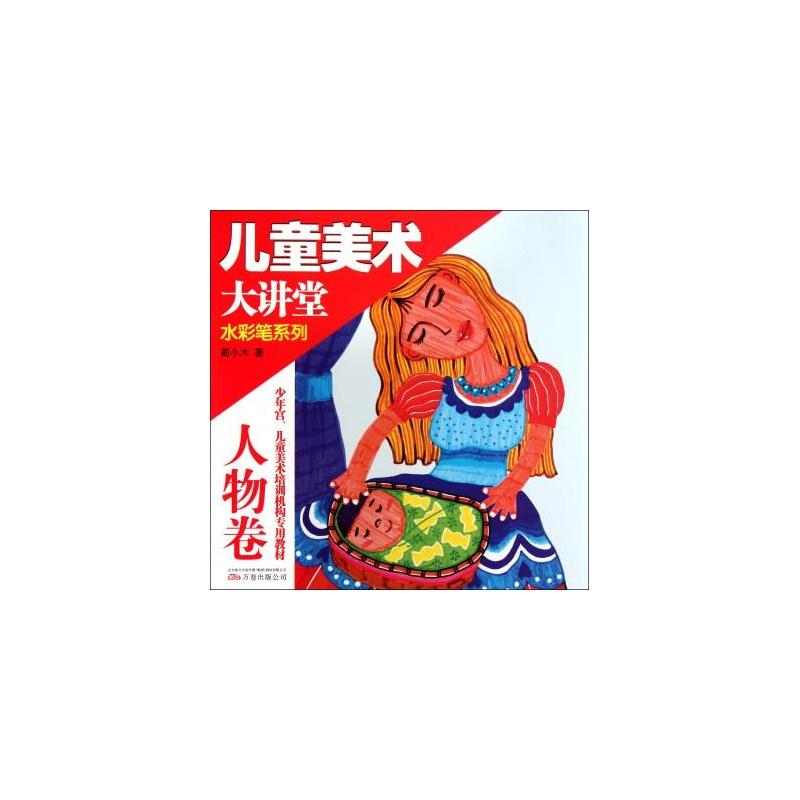 水彩笔系列(人物卷)/儿童美术大讲堂
