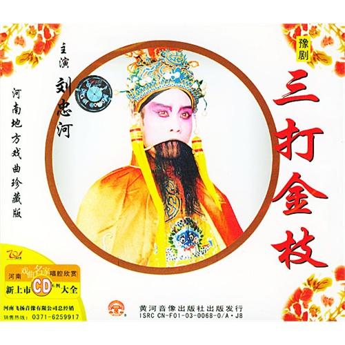 豫剧:三打金枝(cd)