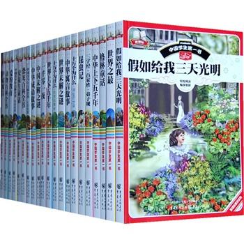 """中国学生""""第一书""""套装(全21册) ¥99.54"""