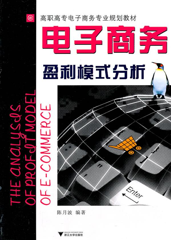 高职高专电子商务专业规划教材:电子商务盈利模式
