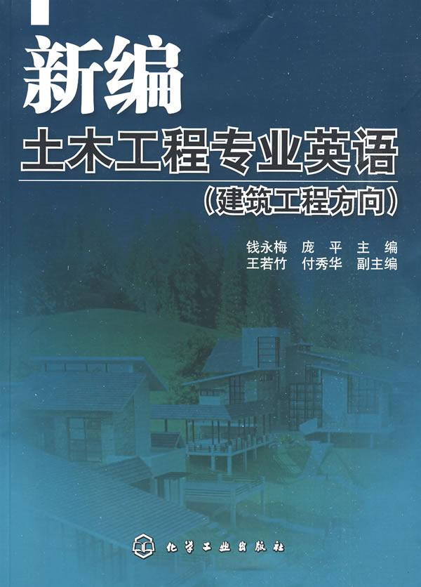 新编土木工程专业英语(建筑工程方向)