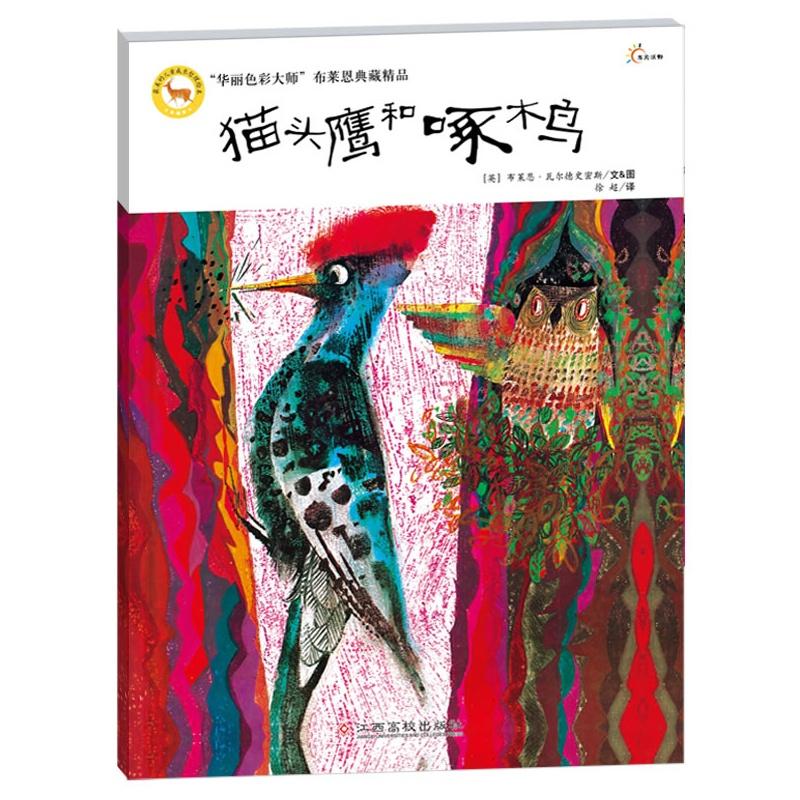 《猫头鹰和啄木鸟》(.)【简介