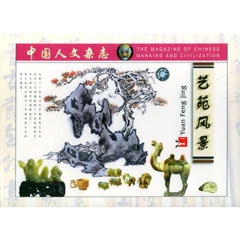 中国人文杂志:艺苑风景(6vcd)