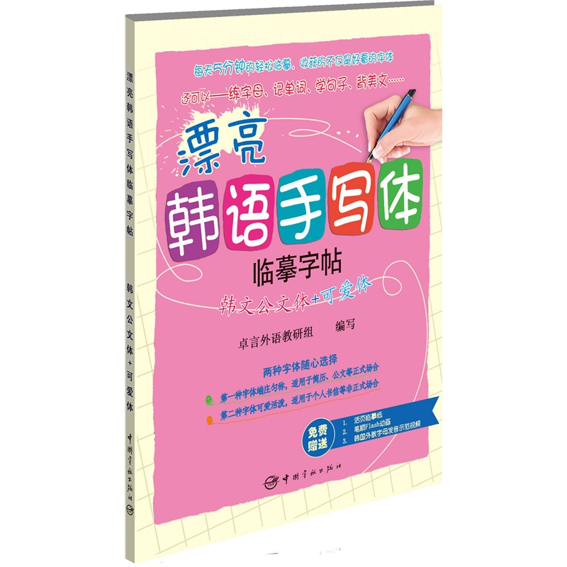 漂亮韩语手写体字帖:韩文公文体+可爱体--国内第一本