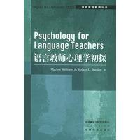 语言教师心理学初探