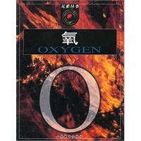 《元素丛书:氧》封面
