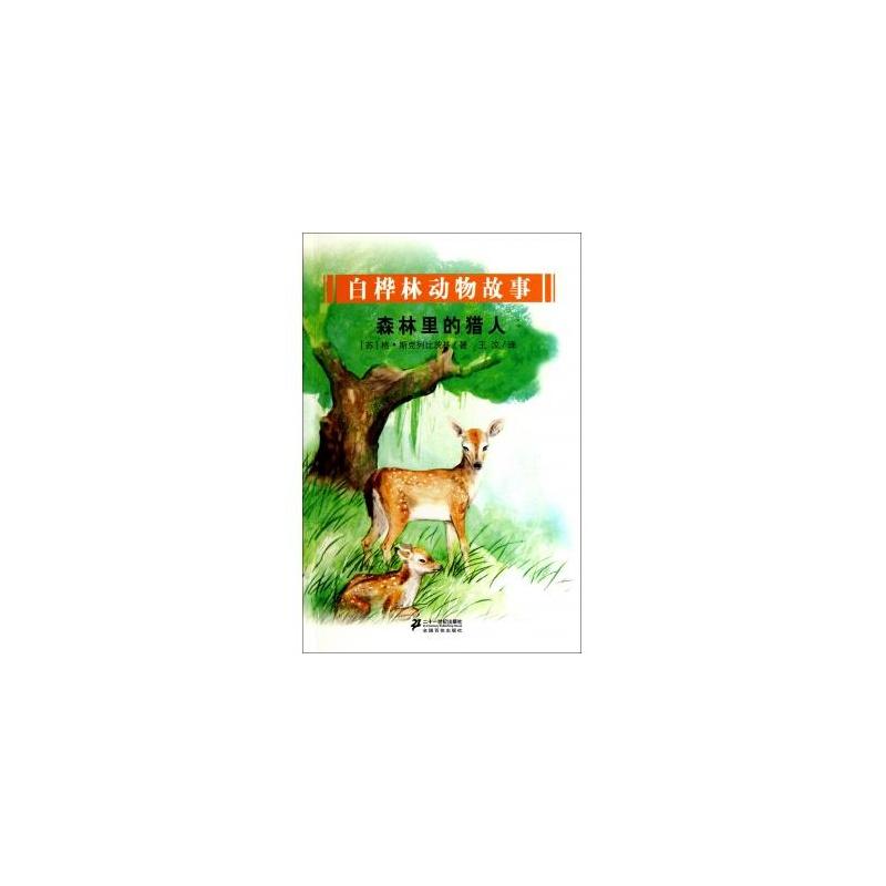 森林里的猎人/白桦林动物故事