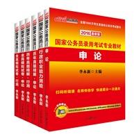 中公最2016国家公务员录用考试专业教材套装