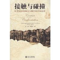 接触与碰撞:16世纪以来西方人眼中的中国法律