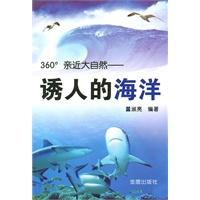 《诱人的海洋・360°亲近大自然》封面