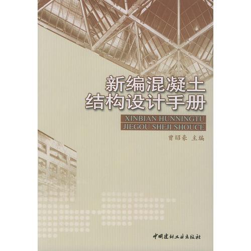新编混凝土结构设计手册
