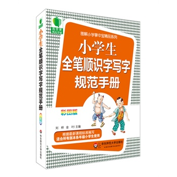 3期 小学生全笔顺识字写字规范手册 大夏书系