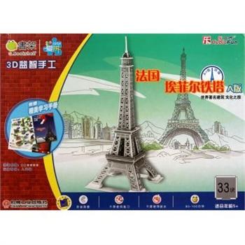 法国埃菲尔铁塔(a版适合年龄5+)/q书架爱拼3d益智