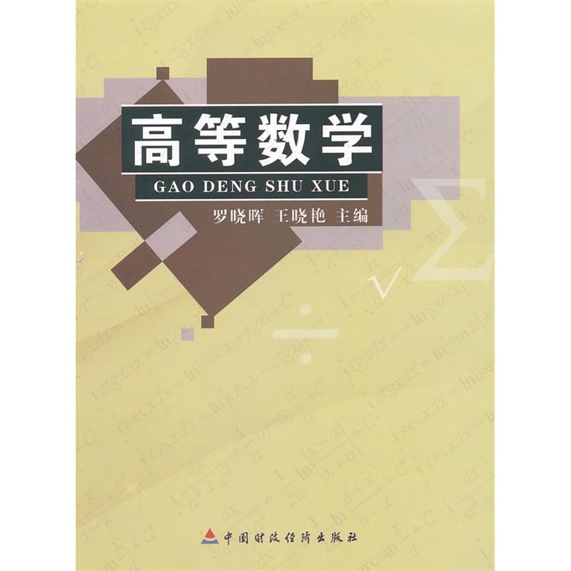 高等数学第七版pdf下载-同济第七版高数课本pdf-高数第七版答案详解pdf-高等数学 第七版 pdf-同济高数第七版下册pdf