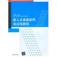 嵌入式系统原理及应用教程(21世