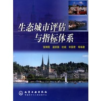 生态城市评估与指标体系