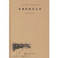 《林徽因建筑文萃》封面