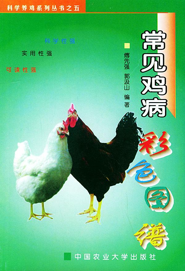 常见鸡病彩色图谱——科学养鸡系列丛书之五