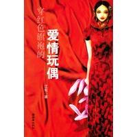 穿红色旗袍的爱情玩偶