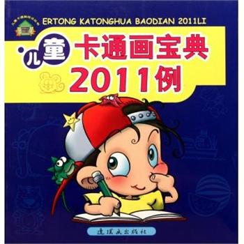 儿童卡通画宝典2011例/儿童简笔画技法丛书