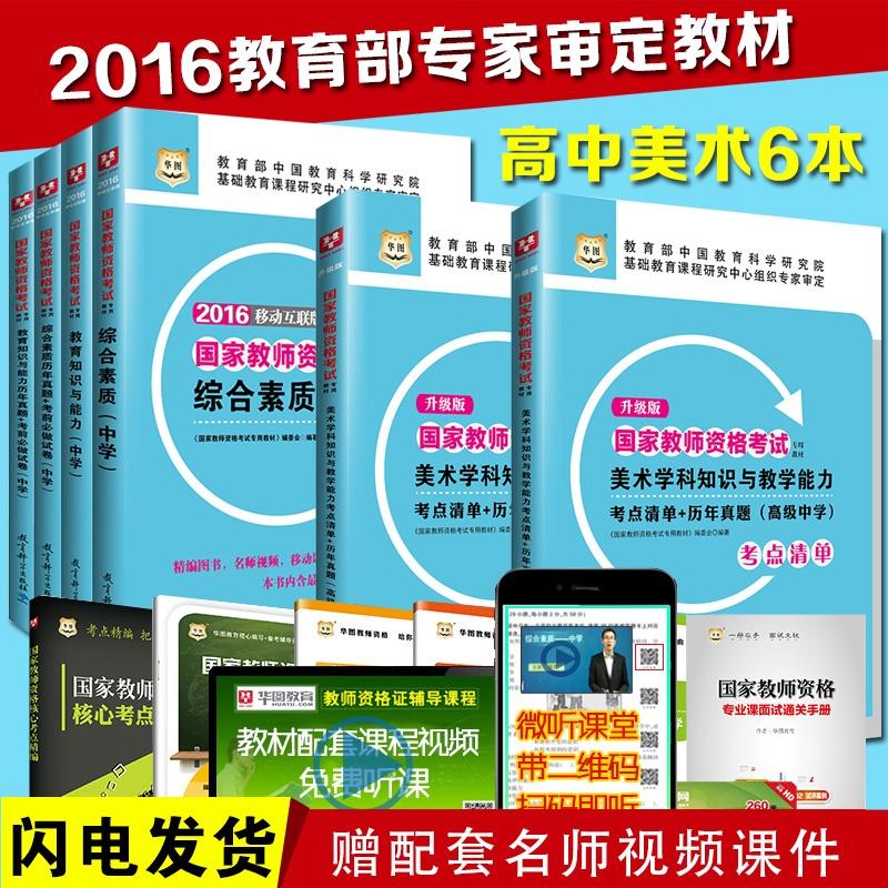 华图2014-15高中教师资格考试教材高级中学美乐至县国家的图片