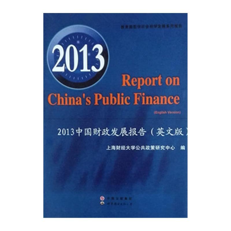 《2013中国财政发展报告(英文版)》