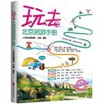 玩去-北京郊游手册(附赠超大京郊手绘导游图)