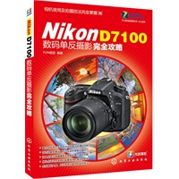 尼康D7100数码单反摄影完全攻略