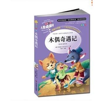 《木偶奇遇记 小学生课外书读物7-10-12岁儿童文学版