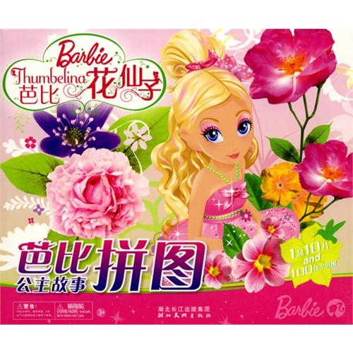 芭比公主故事拼图 芭比花仙子 高清图片